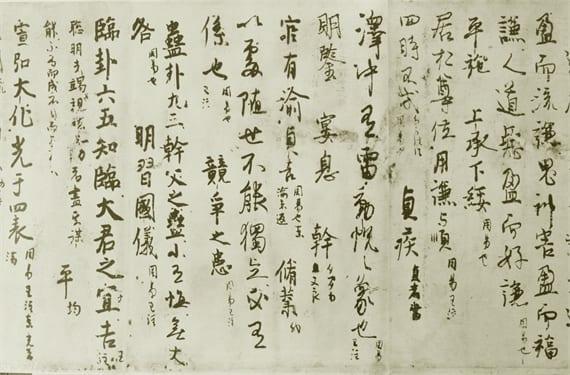 I Ching(1)